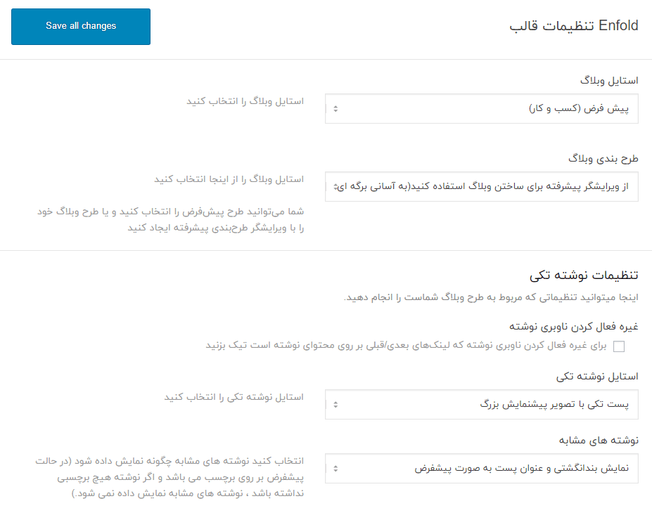enfold قالب فارسی