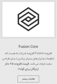 افزونه Fusion Core قالب آوادا