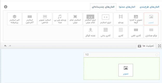آموزش قالب enfold فارسی