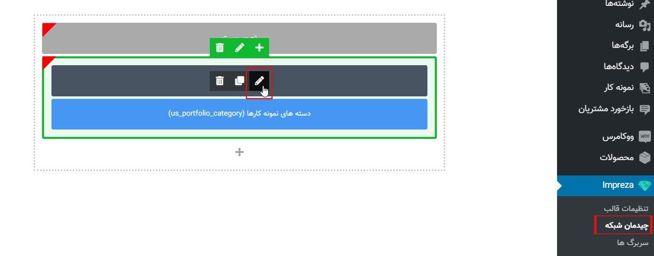 تغییر دکمه ادامه مطلب در قالب ایمپرزا