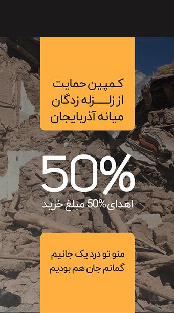 کمپین حمایت از زلزله زدگان میانه آذربایجان image