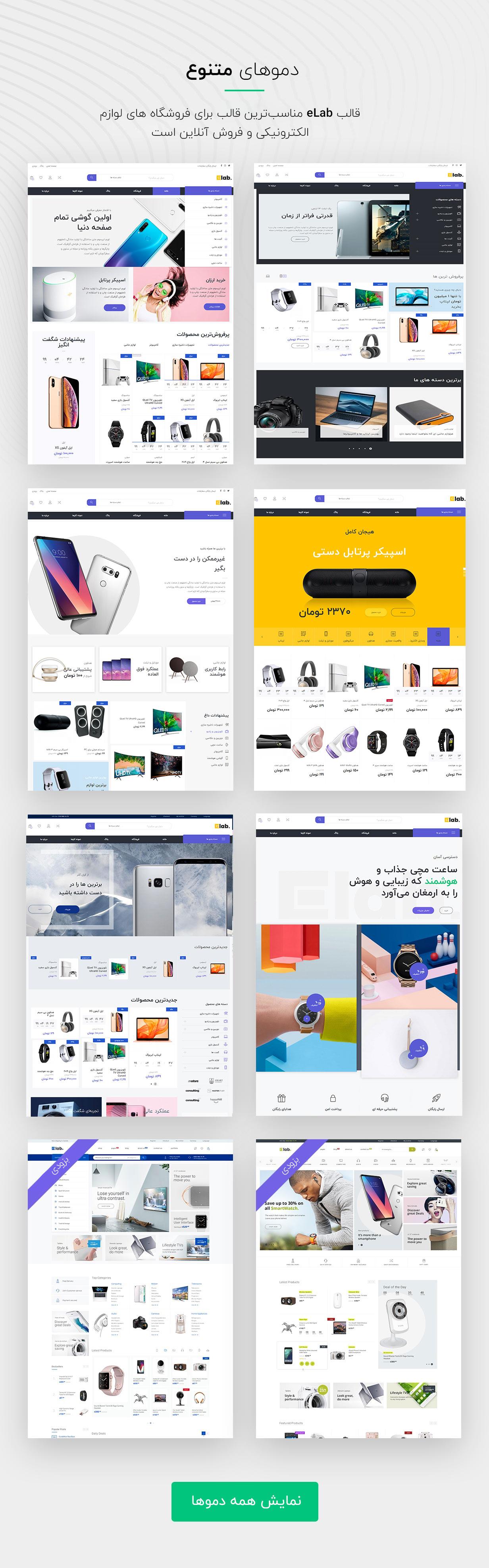 قالب Elab پوسته فروشگاه الکترونیکی