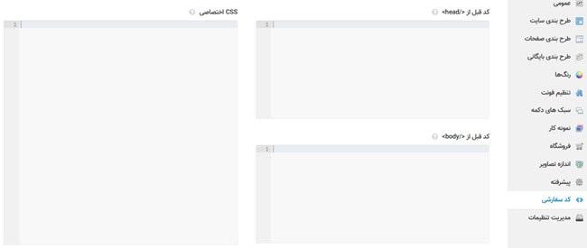 افزودن کدهای css سفارشی به قالب ایمپرزا