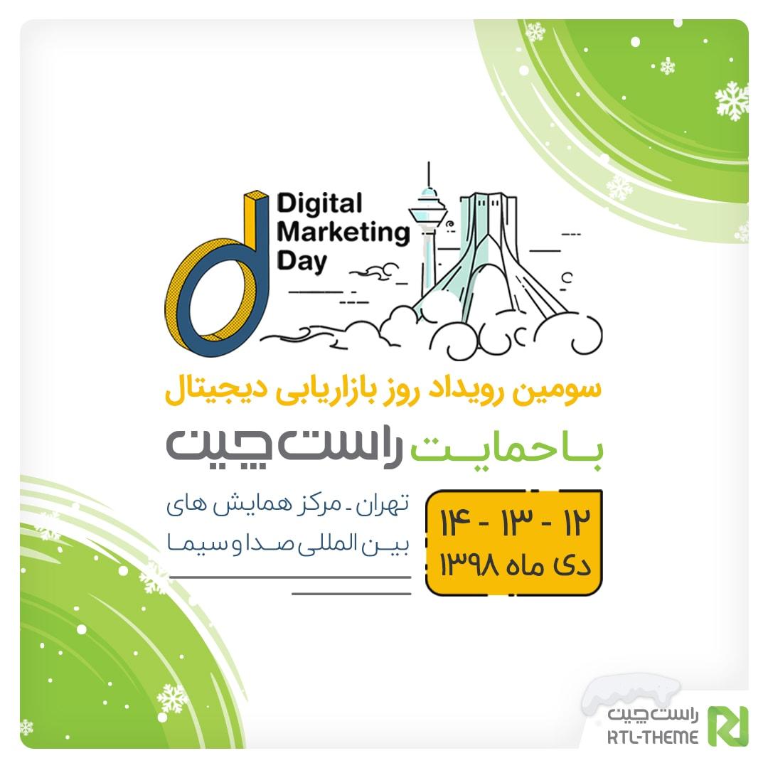 سومین روز بازاریابی دیجیتال مارکتینگ | سومین رویداد روز بازاریابی دیجیتال