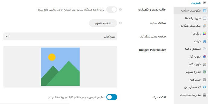 صفحه تنظیمات قالب زفایر