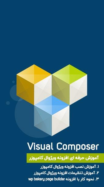 آموزش کار با افزونه visual composer image