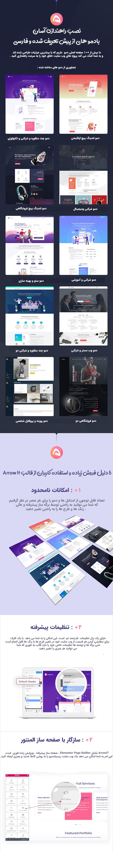 خرید قالب ArrowIT