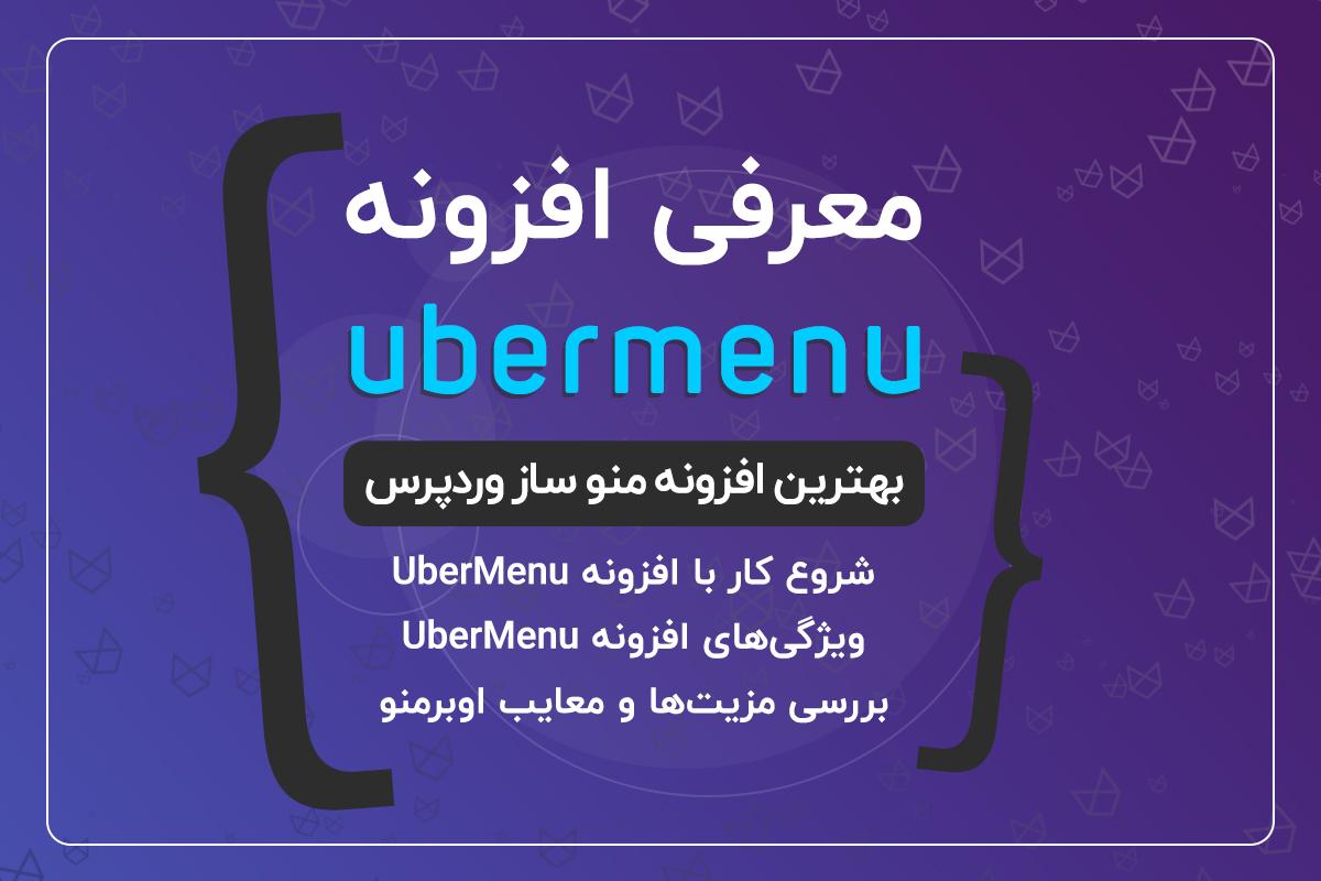معرفی افزونه ubermenu