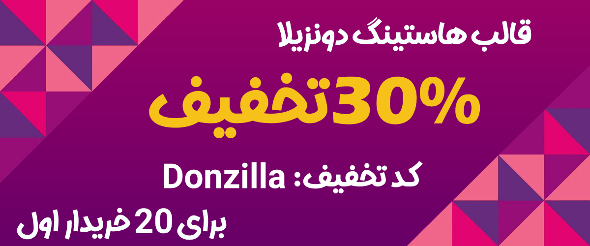 کد تخفیف قالب HTML Donzila