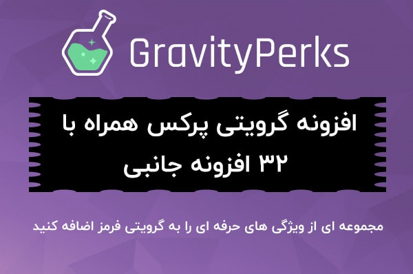 افزونه Gravity Perks Addons