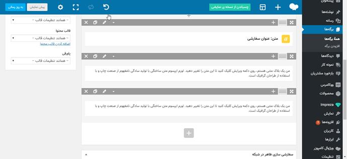 آموزش ساخت صفحه اول سایت