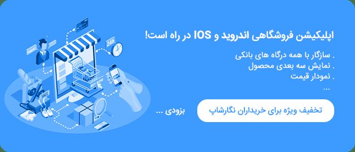 اپلیکیشن اندرویدی نگار شاپ