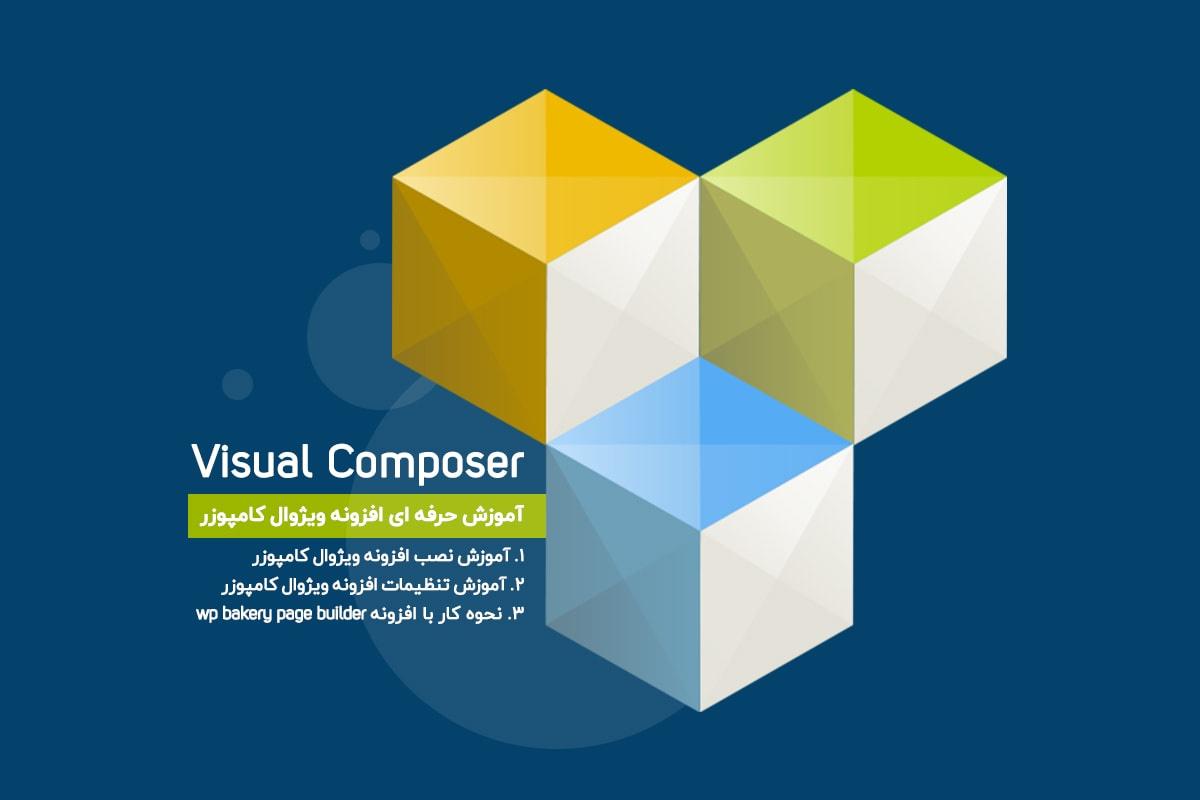 آموزش کار با افزونه visual composer
