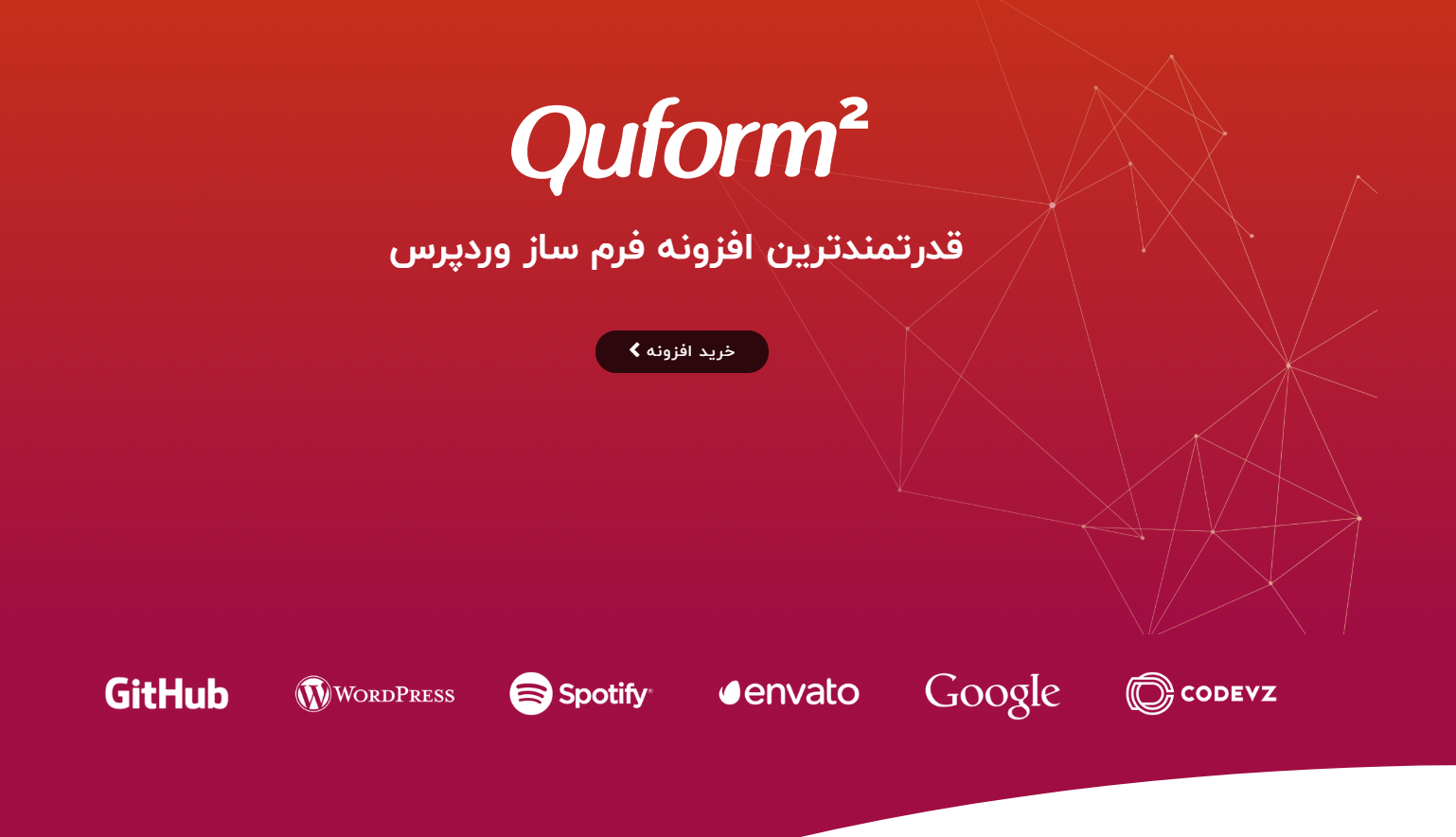افزونه Quform