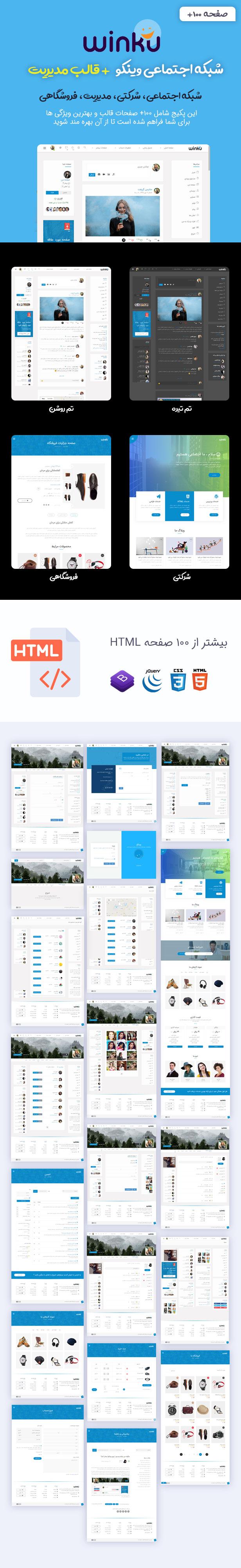 قالب HTML Winku