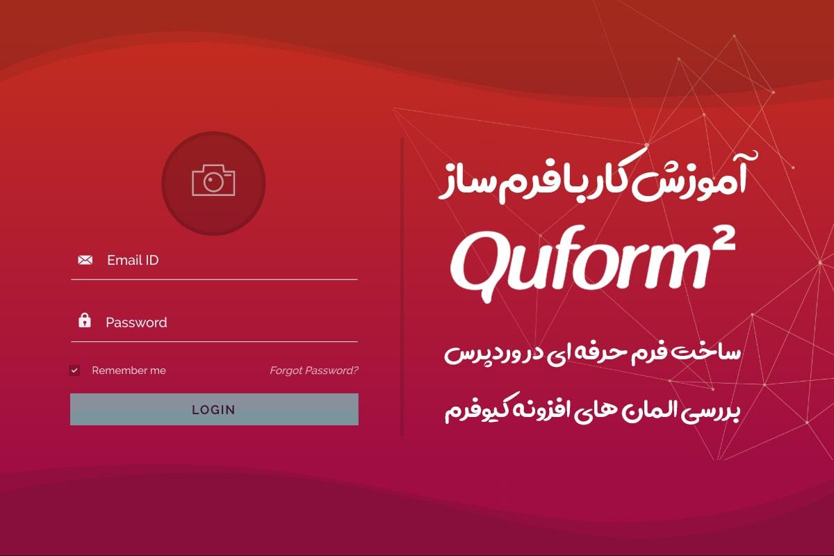 آموزش افزونه Quform