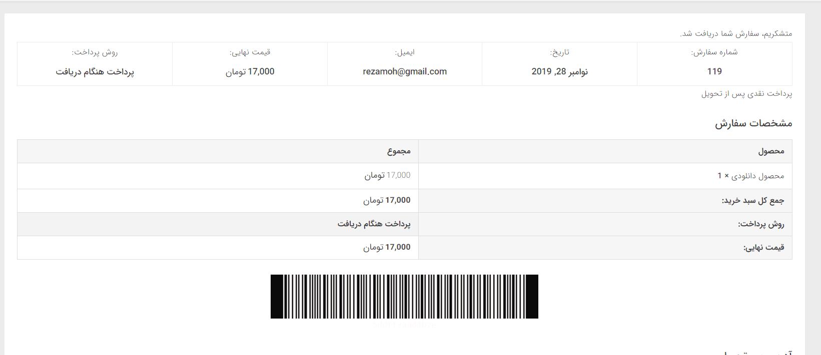 افزونه Woocommerce Order Barcodes