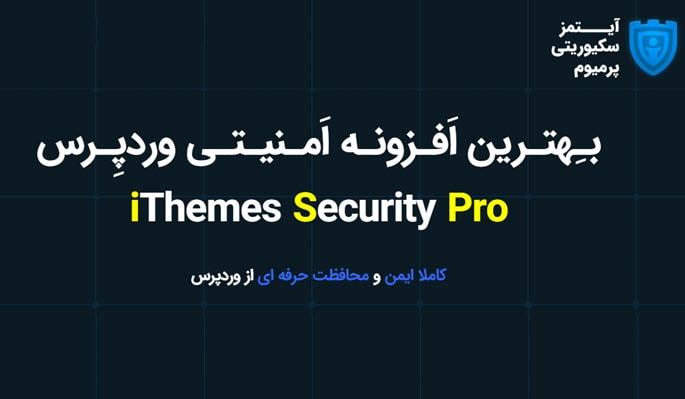 افزونه iThemes Security