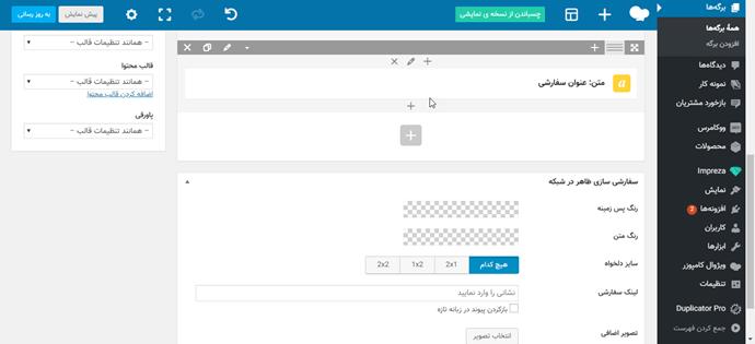 ساخت صفحه اول سایت با ویژوال کامپوزر