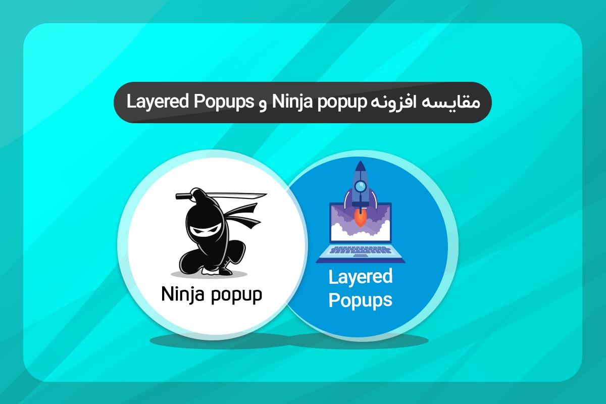 مقایسه Ninja popup و Layered Popups