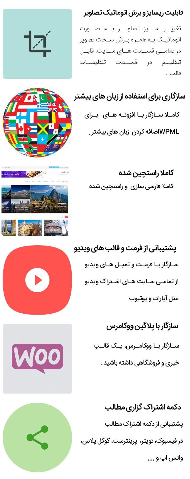 قالب خبری ایرانی نیوز پلاس