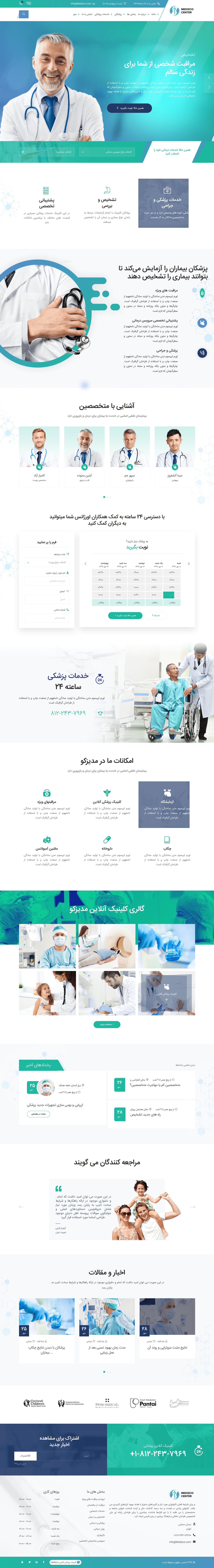 خرید قالب HTML Medizco