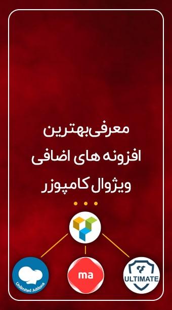 معرفی 3 افزودنی ویژوال کامپوزر image