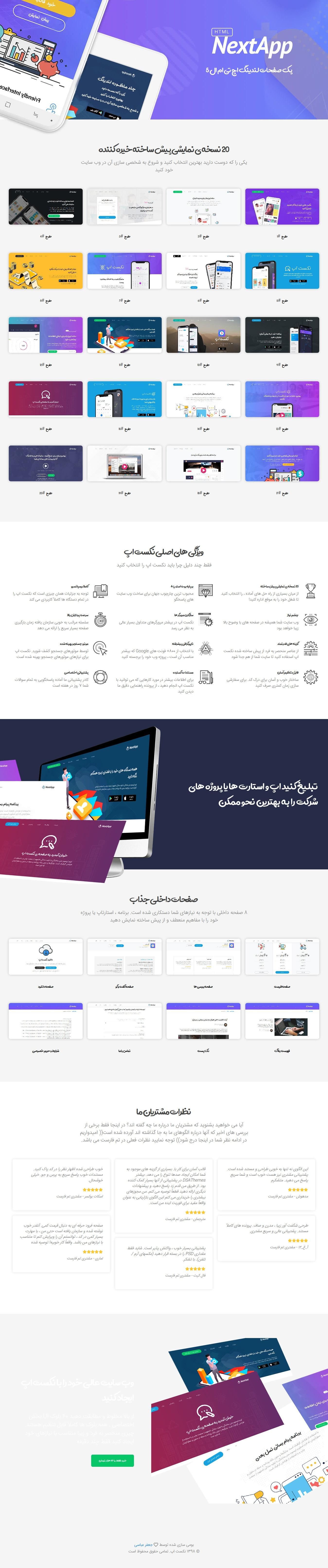 قالب HTML NextApp | قالب لندینگ پیج