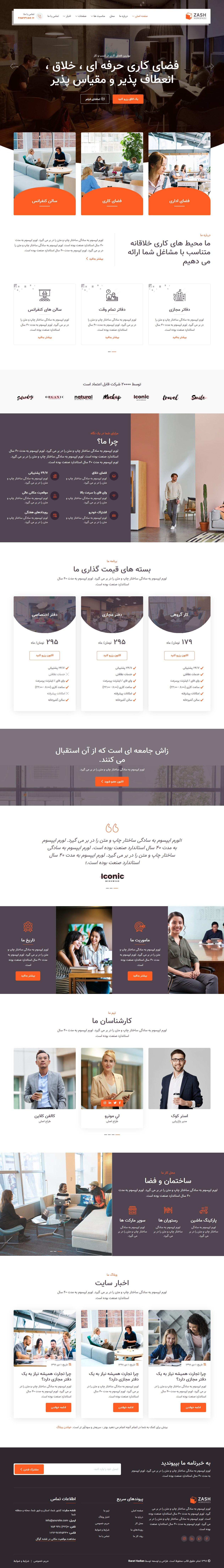 خرید قالب HTML Zash