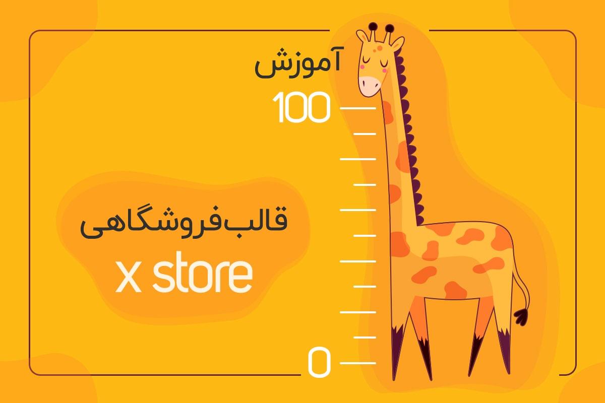 آموزش قالب فروشگاهی x store