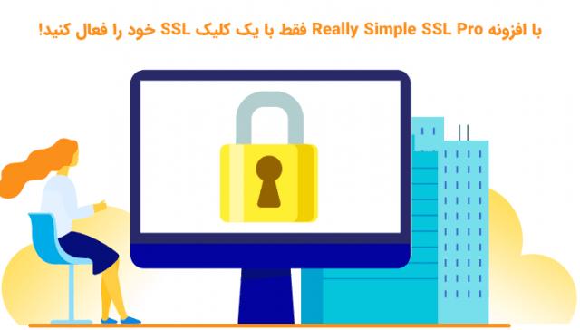 خرید افزونه Really Simple SSL Pro نصب ssl روی وردپرس