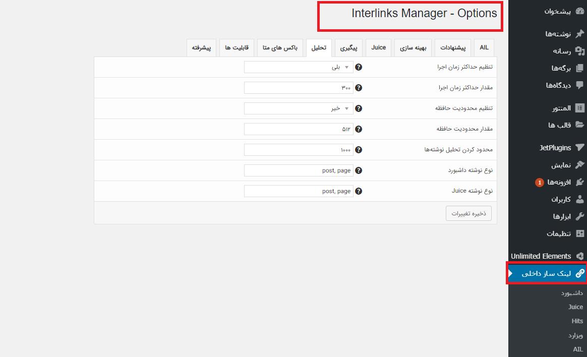 افزونه مدیریت لینک های داخلی