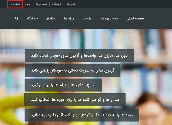 قالب آموزش آنلاین wplms