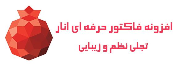 افزونه Anar