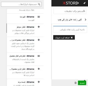 تنظیمات ابزارک قالب فروشگاهی x store