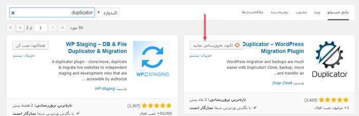 افزونه داپلیکیتور افزونه بک آپ گیری از سایت وردپرس