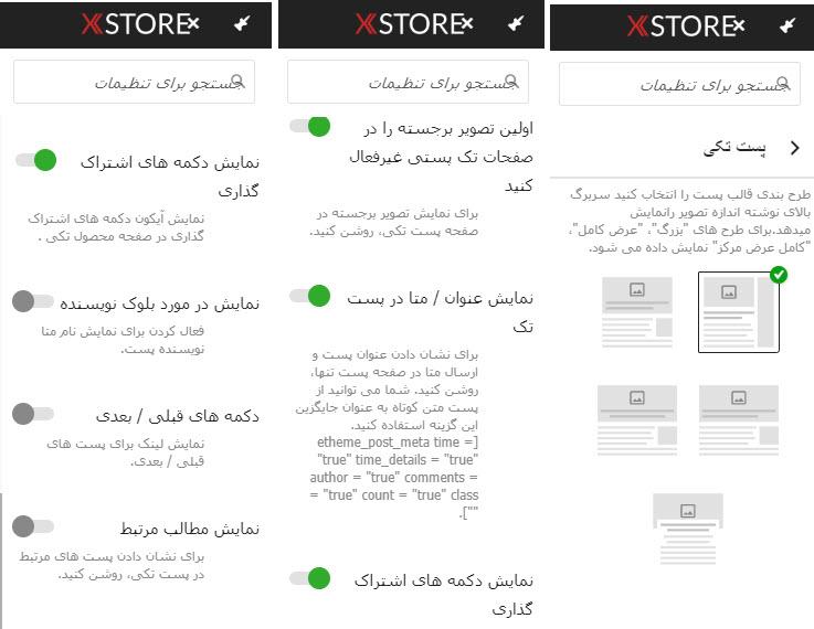 تنظیمات بلاگ قالب فروشگاهی x store