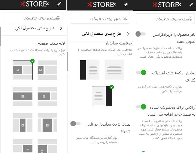 تنظیمات محصولات تکی قالب فروشگاهی x store
