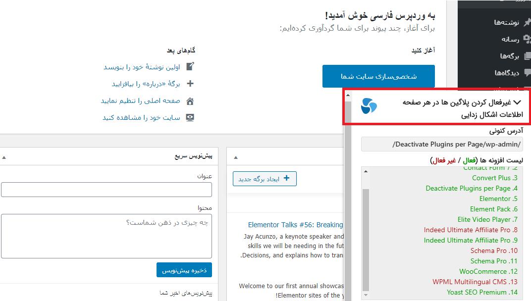 خرید افزونه مدیریت پلاگین در صفحات