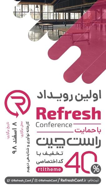 برگزاری رویداد Refresh با حمایت راست چین image
