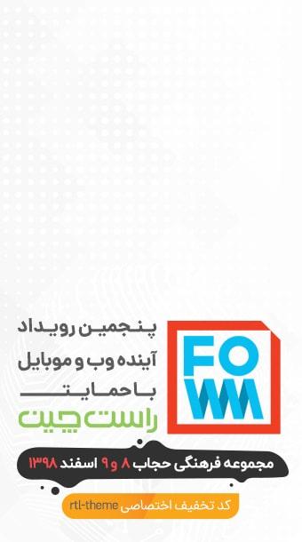 پنجمین رویداد آینده وب و موبایل image
