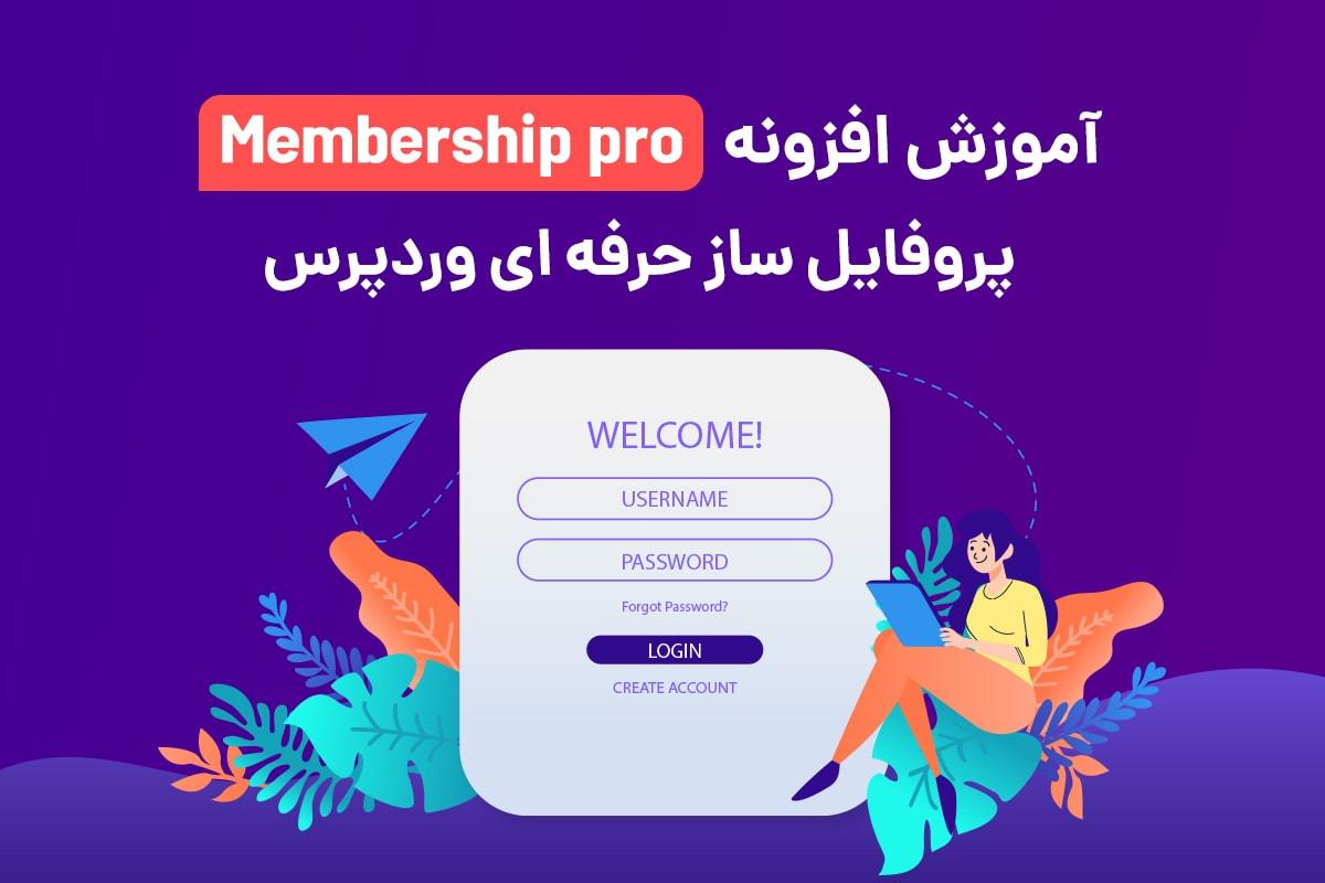 آموزش افزونه ultimate membership pro | آموزش افزونه عضویت ویژه