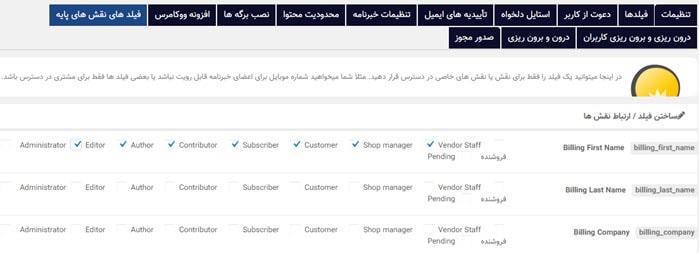 آموزش افزونه userpro فارسی