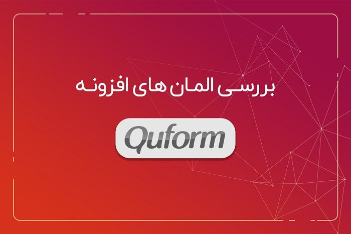 المان های افزونه Quform