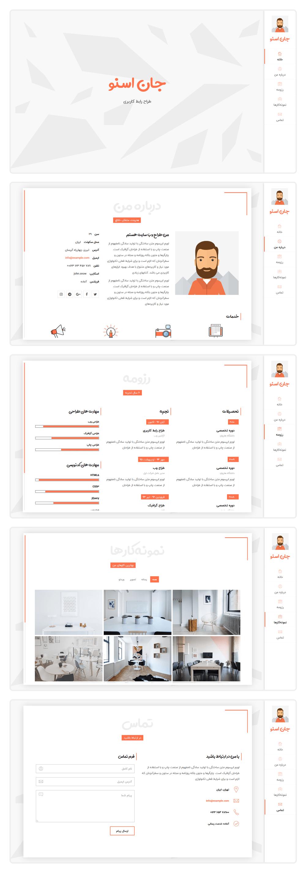 قالب HTML Unique