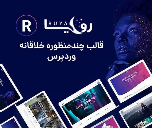 قالب Ruya | پوسته وردپرس چندمنظوره خلاقانه رویا