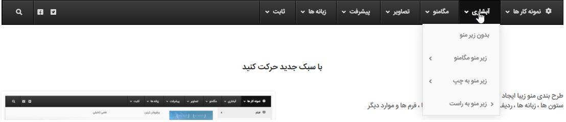 خرید افزونه مگا منو فارسی