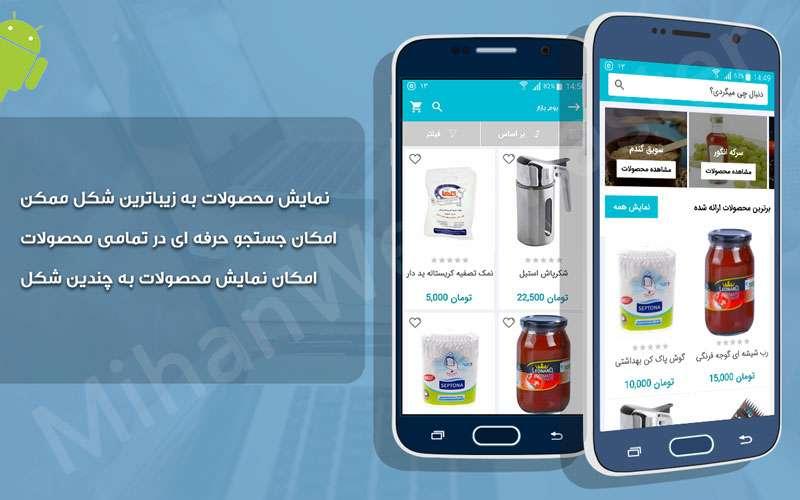 اپلیکیشن ووکامرس اندروید فروشگاهی DiarMarket | راست چین