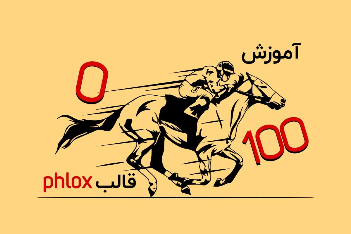 آموزش قالب phlox | آموزش قالب فلوکس