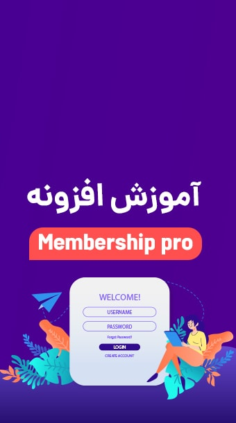 آموزش ساخت سیستم عضویت ویژه وردپرس image